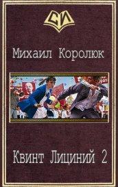 "Квинт Лициний 2 (СИ) - Королюк Михаил ""Oxygen"""