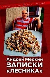 Книга Записки «лесника» - Автор Меркин Андрей