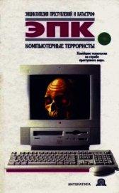 Компьютерные террористы - Ревяко Татьяна Ивановна