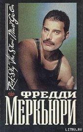 Фредди Меркьюри - Скай Рик