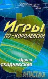 Игры по-королевски - Скидневская Ирина Владимировна