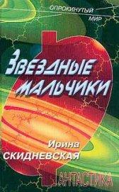 Звездные мальчики - Скидневская Ирина Владимировна