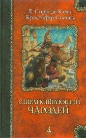 Рыцарь и его враги - Вейсберг Юрий И.