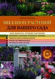 Книга Миллион растений для вашего сада - Автор Кизима Галина Александровна