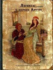 Легенды о короле Артуре