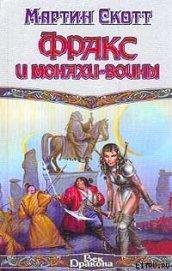 Фракс и монахи-воины - Скотт Мартин