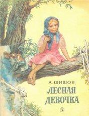 Лесная девочка - Шишов Александр Федорович