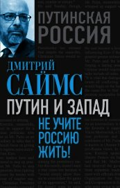 Путин и Запад. Не учите Россию жить!