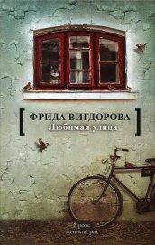 Любимая улица - Вигдорова Фрида Абрамовна