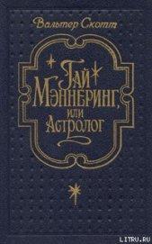 Гай Мэннеринг, или Астролог