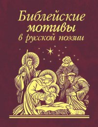 Библейские мотивы в русской поэзии (Сборник) - Анненский Иннокентий Федорович
