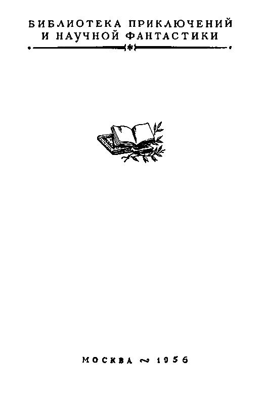 Пленники Барсова ущелья (илл. А. Лурье) 1956г. - pic_2.png