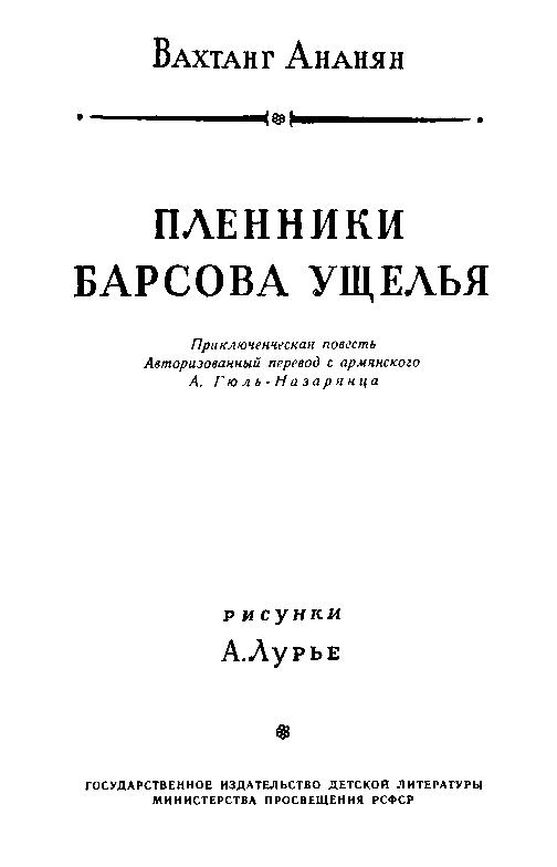 Пленники Барсова ущелья (илл. А. Лурье) 1956г. - pic_3.png