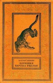 Пленники Барсова ущелья (илл. А. Лурье) 1956г.