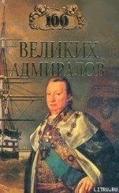 100 великих адмиралов - Скрицкий Николай В.