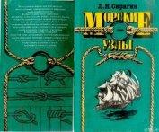 Морские узлы - Скрягин Леонид