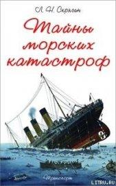 Тайны Морских Катастроф - Скрягин Лев Николаевич