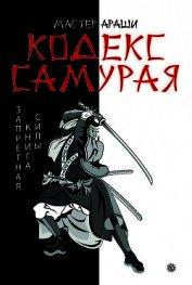 Кодекс самурая. Запретная книга Силы - Мастер Араши Лао Лиань