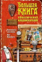 Большая книга приключений кладоискателей (сборник) - Дробина Анастасия