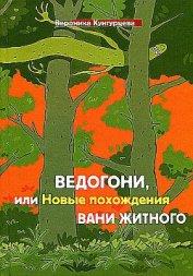 Ведогони, или Новые похождения Вани Житного - Кунгурцева Вероника Юрьевна