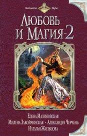 Любовь и магия-2 (сборник) - Флат Екатерина