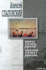 День денег - Слаповский Алексей Иванович