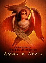Книга Душа и Ангел - Автор Святитель Феофан Затворник
