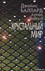 Хрустальный мир - Баллард Джеймс Грэм