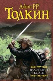 Властелин колец (другой перевод) - Толкин Джон Рональд Руэл