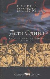 Книга Дети Одина. Скандинавская мифология для юных - Автор Колум Патрик