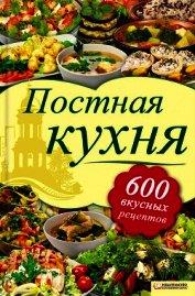 Постная кухня. 600 вкусных рецептов