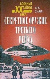 Секретное оружие третьего рейха - Славин Станислав Николаевич