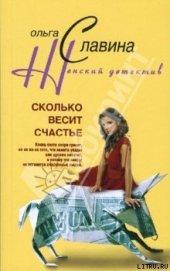 Сколько весит счастье - Славина Ольга