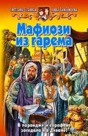 Мафиози из гарема - Славная Светлана