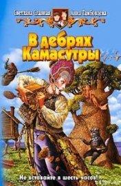 В дебрях Камасутры - Славная Светлана