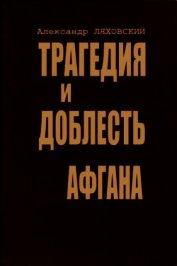 Трагедия и доблесть Афгана - Ляховский Александр Антонович