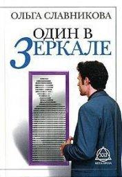 Один в зеркале - Славникова Ольга Александровна