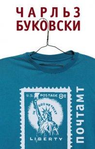 Почтамт - Буковски Чарльз