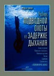 Книга Учебник подводной охоты на задержке дыхания - Автор Барди Марко