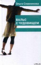 Вальс с чудовищем - Славникова Ольга Александровна