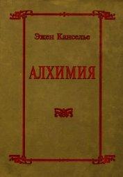 Алхимия - Канселье Эжен