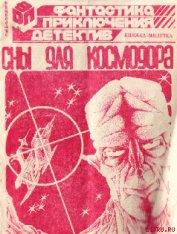 Сны для космодора - Славов Атанас
