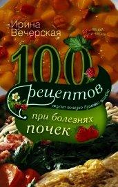 Книга 100 рецептов при болезнях почек - Автор Вечерская Ирина