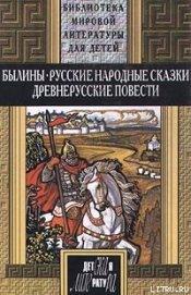 Илья Муромец и татарченок