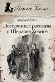 Потерянные рассказы о Шерлоке Холмсе (сборник) - Келли Джерард