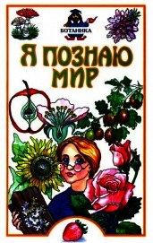 Я познаю мир. Ботаника - Касаткина Юлия Николаевна