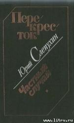 Перекресток - Слепухин Юрий Григорьевич