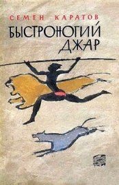 Быстроногий Джар - Каратов Семен