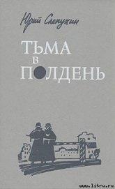 Тьма в полдень - Слепухин Юрий Григорьевич