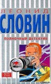 Полночный детектив - Словин Леонид Семенович